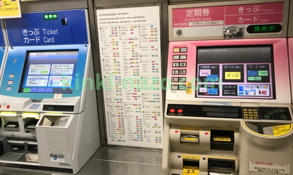 大阪メトロの券売機