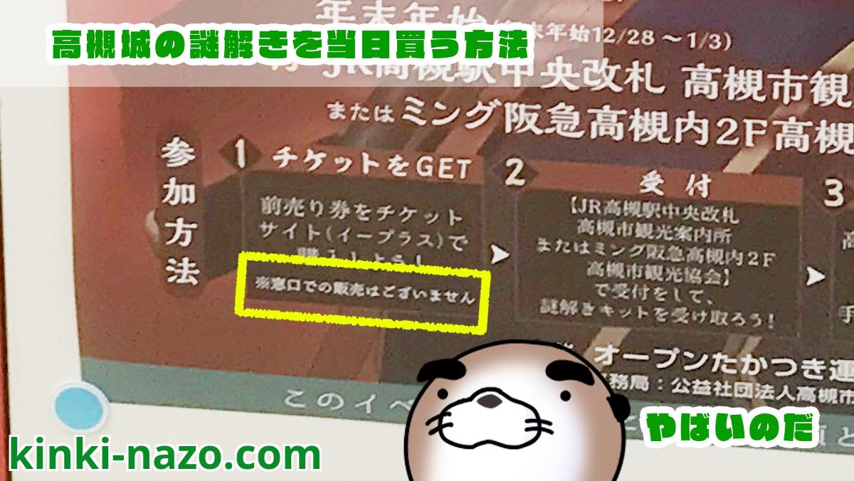 【購入方法】NAZO×NAZO劇団の高槻城の謎解きを当日買う手順