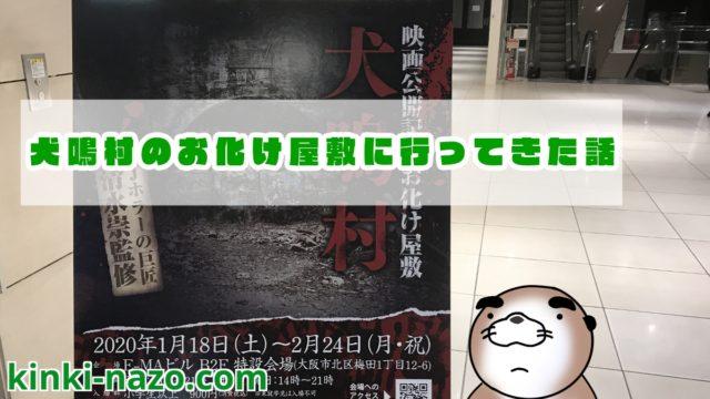 大阪梅田の「犬鳴村」お化け屋敷に行ってきた話ネタバレあり